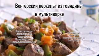 Вкусная говядина рецепты.Венгерский перкельт из говядины в мультиварке
