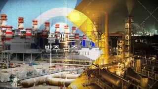 [한국플랜트산업협회] 플랜트교육 동영상