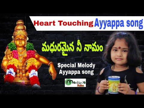 heart-touching-ayyappa-song---allwal-dass-songs---old-ayyappa-songs---manikanta-audios-9032303130