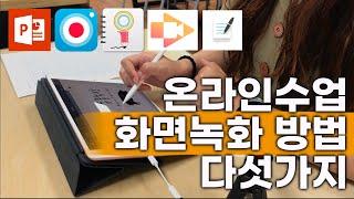 선생님을 위한 화면 녹화 방법 | 온라인 수업 준비 |…