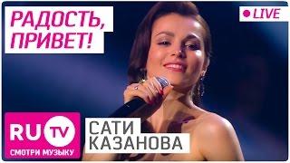 Сати Казанова - Радость, привет! (Live)