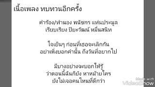 เพลง ทบทวนอีกครั้ง - แทมริน