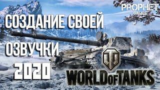 Создание своей озвучки для World of Tanks 1.7.1. Подробное руководство.