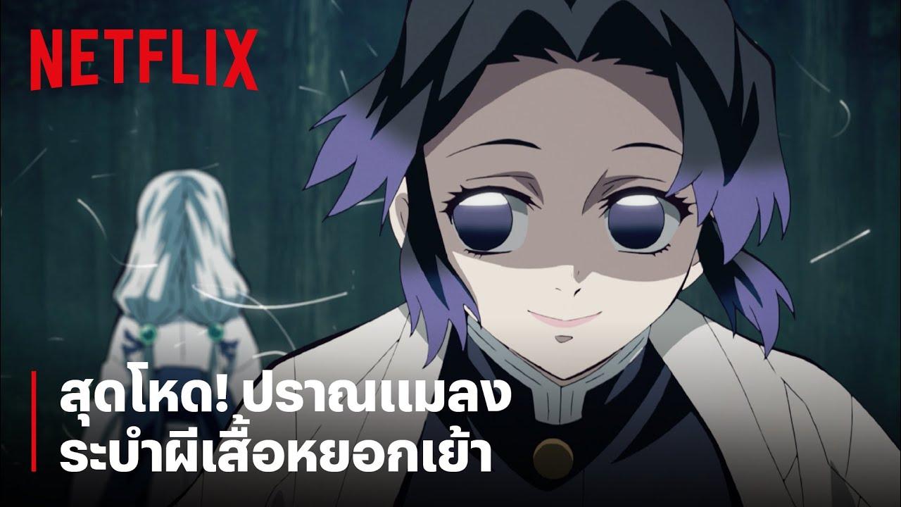 สุดโหด! เสาหลักแมลง 'โคโจ ชิโนบุ' ผู้ใช้พิษฆ่าอสูร | ดาบพิฆาตอสูร | Netflix