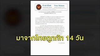อิสราเอลประกาศกักตัว 14 วัน คนเดินทางจากไทย- สธ.เตือนคนไทยเลี่ยงไปจีน-ญี่ปุ่น