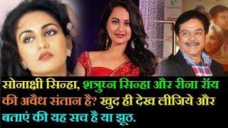 Sonakshi sinha, shatrughan sinha और reena roy की अवैध संतान है? खुद देखें और बताएं यह सच है या झूठ.