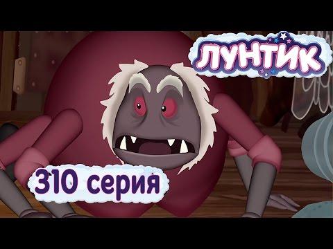 Лунтик и его друзья - 310 серия. Лучше постучаться