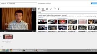 Как чужое видео сделать своим на YouTube? Можно ли на них заработать?