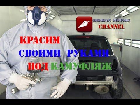 УАЗ 452 Покраска под камуфляж своими руками #6