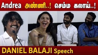 Andrea அண்ணி!  கலாய்த்த Daniel Balaji! | Vadachennai Press Meet