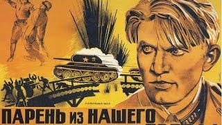 Фильм Парень Из Нашего Города смотреть онлайн (Парень из нашего города фильм 1942)