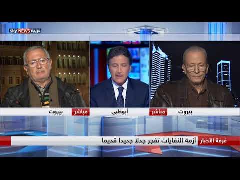 لبنان.. أزمة قمامة أم أزمة نظام؟