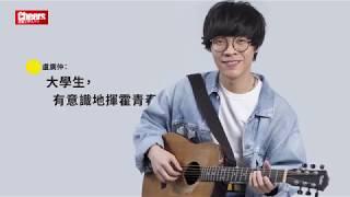 【職場大人物/60秒Cheers】盧廣仲:大學生,有意識地揮霍青春吧! thumbnail