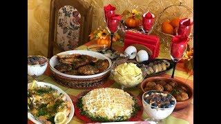 Накрываем стол на День Рождения! Быстро, просто и очень вкусно!!!