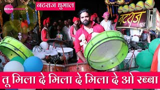 Tu Mila De Mila De - Natraj Dhumal Group Durg   Superhit Love Song Of Salman Khan   Benjo Dhumal