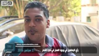 مصر العربية | رأي الجماهير في وجود السحر في كرة القدم