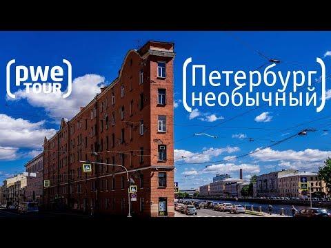 Турист-Оптимист #4 | Санкт-Петербург. Необычные места