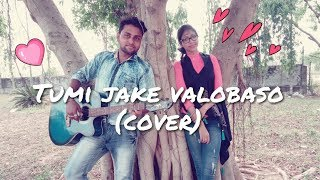 Tumi Jake valobaso  snan er ghar a baspe vaso (COVER) || by Sumanta Ghosh