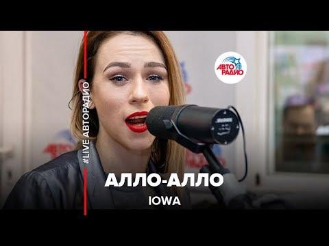 🅰️ IOWA - Aлло-алло (#LIVE Авторадио)