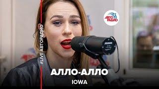🅰️ IOWA - Aлло-алло (LIVE @ Авторадио)