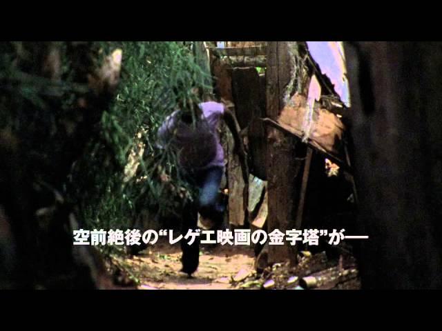 映画『ハーダー・ゼイ・カム』予告編