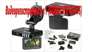 Видеорегистратор 3 в 1 купить   навигатор видеорегистратор антирадар.(Видеорегистратор 3 в 1 купить - навигатор видеорегистратор антирадар. ▻▻▻ http://goo.gl/pTQaay - закажите сейчас!..., 2016-01-18T17:48:24.000Z)