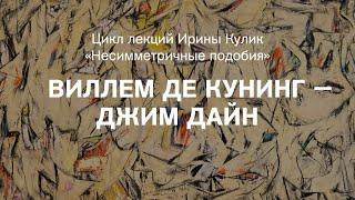 Лекция Ирины Кулик «Виллем де Кунинг — Джим Дайн»