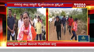 Collector Swetha Mahanthi Participates Trekking In Ghanpur Fort | Wanaparthy | Mahaa News