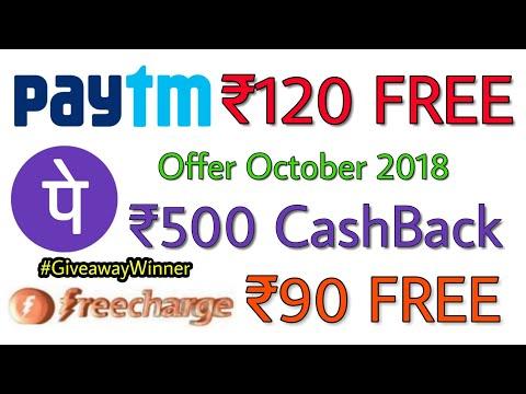 Paytm ₹120 FREE CashBack, Phone Pe Dussehra Offer ₹500 CashBack, Freecharge ₹90 CashBack, Amazon ₹50