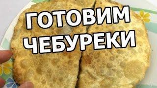 Как приготовить вкусные чебуреки. Готовить, жарить и сделать рецепт легко!(МОЙ САЙТ: http://ot-ivana.ru/ ☆ Рецепты выпечки: https://www.youtube.com/watch?v=vV2IGIryths&list=PLg35qLDEPeBReDW-hgV40hmrj9tzoQB2B ..., 2016-06-25T09:38:49.000Z)