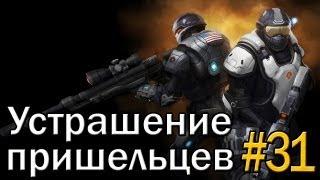 """XCOM Enemy Unknown: """"Устрашение пришельцев"""" - Часть 31 [Ironman]"""