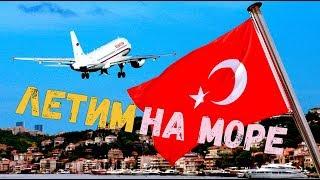 Ура мы летим в Турцию.