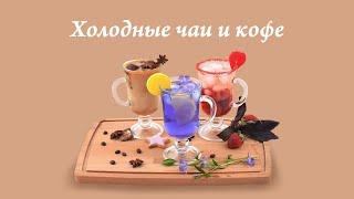 Освежающая бодрость: холодные чаи, холодный кофе