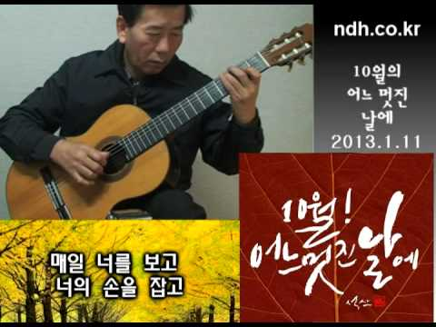 Serenade To Spring / One Fine Day In October - 10월의 어느 멋진 날에