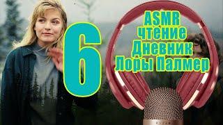 ASMR чтение  Дневник Лоры Палмер 6/ASMR Reading Diary of Laura Palmer 6