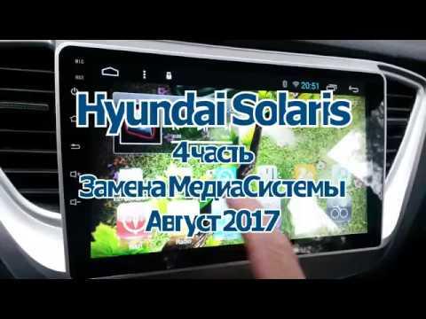 Хендай Солярис Hyundai Solaris 2017  - 4 часть, Установка Android МультиМедиаСистемы.