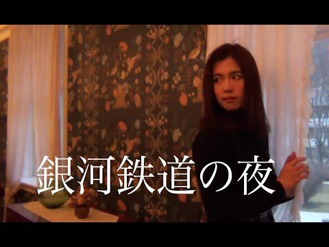 松本隆×細野晴臣【銀河鉄道の夜】 アンジェリカ music video