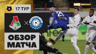 08.12.2018 Локомотив   Оренбург   21. Обзор матча