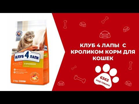 Вопрос: Какие отзывы о кормах ТМ Клуб 4 лапы для котов?