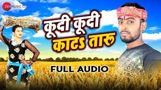 कूदी कूदी काटह तारु Kudi Kudi Katar Taru Full Audio | Jyotish Lal Yadav