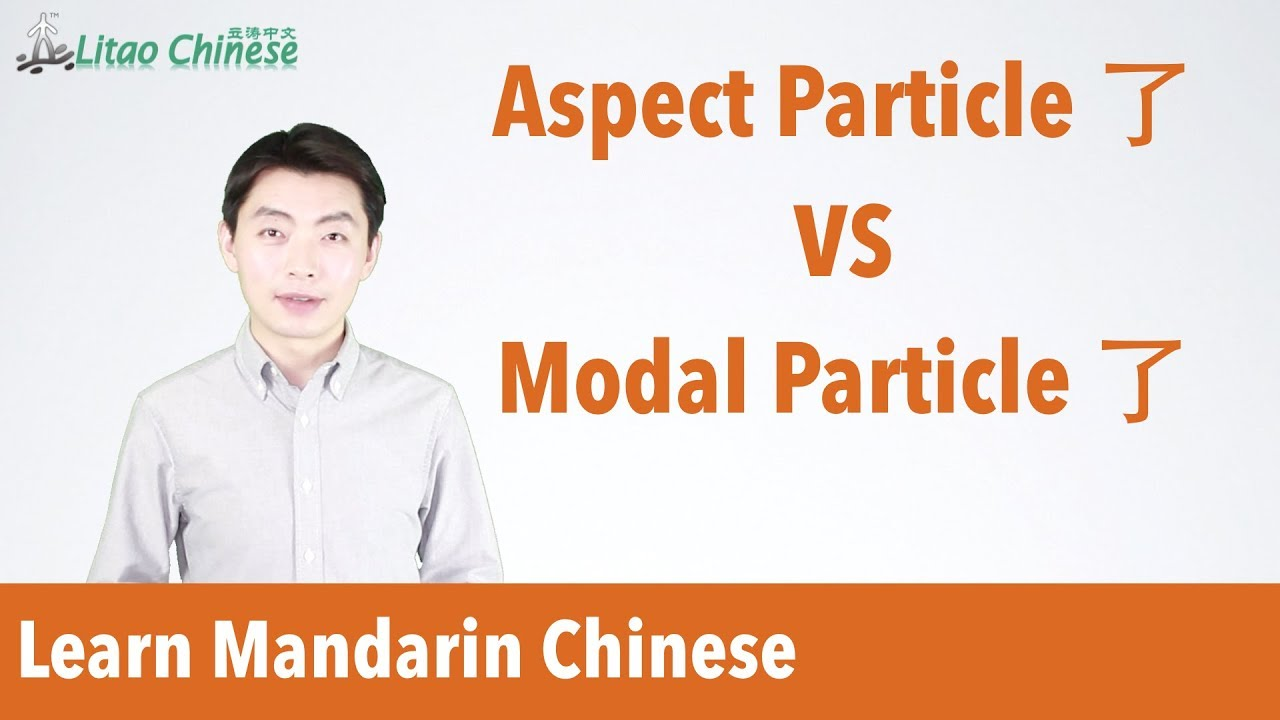 Two types of the particle 了(le) in Chinese | Ask Litao - Lesson 03 - Learn Mandarin Chinese - YouTube