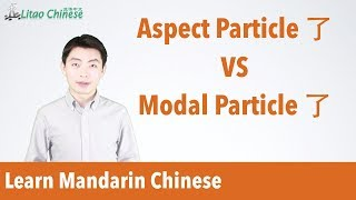 Two types of the particle 了(le) in Chinese | Ask Litao - Lesson 03 - Learn Mandarin Chinese