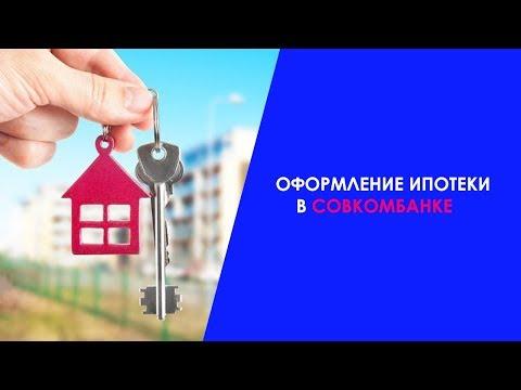 Оформление ипотеки в Совкомбанке