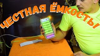 Power Bank без пайки! Как сделать из батареи от ноутбука, своими руками!!!