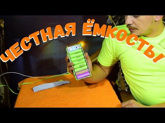 Самый простой Power Bank без пайки! Как сделать из батареи от ноутбука, своими руками!!!