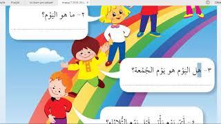 İHO #7.SINIF #Arapça Kitabı 3.Ünite 1.Ders / HAVA DURUMLARI