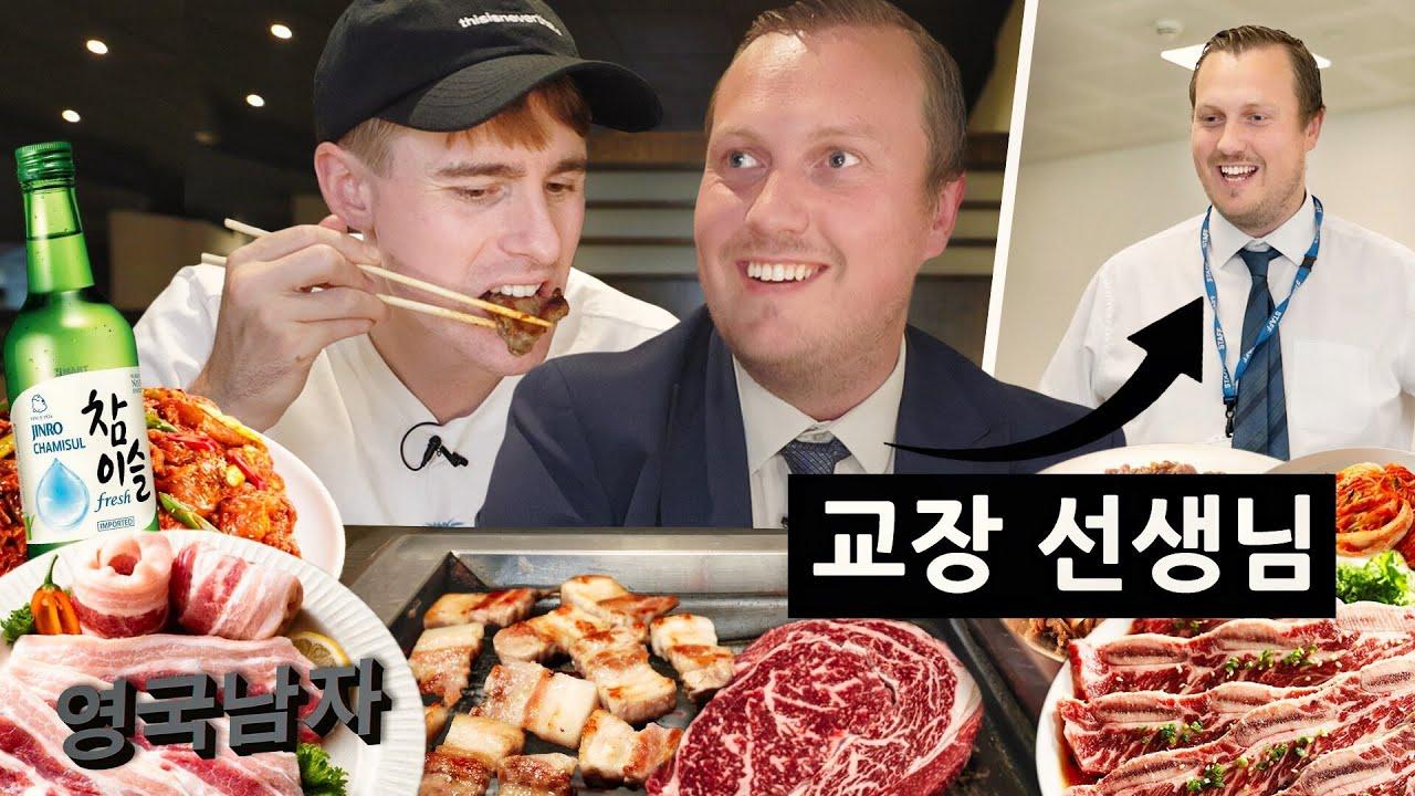 한국식 무한리필 고깃집에 처음 가본 영국 교장선생님 (고기 16인분 클리어 실화?!)
