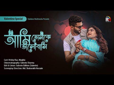 Ami Tomake Bhalobasi | Valentine Special | Hridoy Raz | Meghla | Rainbow...