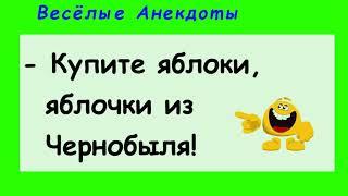 Сборник Чудесных Анекдотов Юмор Смех позитив Купите яблочки из Чернобыля Выпуск 29