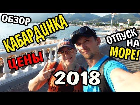 VLOG 507 Геленджик LIFE Кабардинка сезон 2018 Цены Пляжи